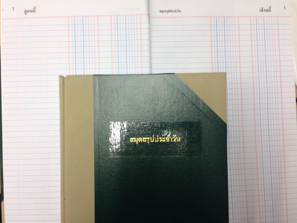 สมุดสรุปประจำวัน