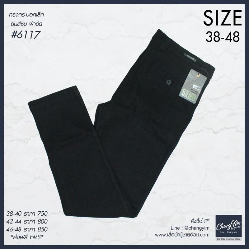 """40-48"""" กางเกงขายาว BIGSIZE ทรงกระบอกเล็ก #6117"""