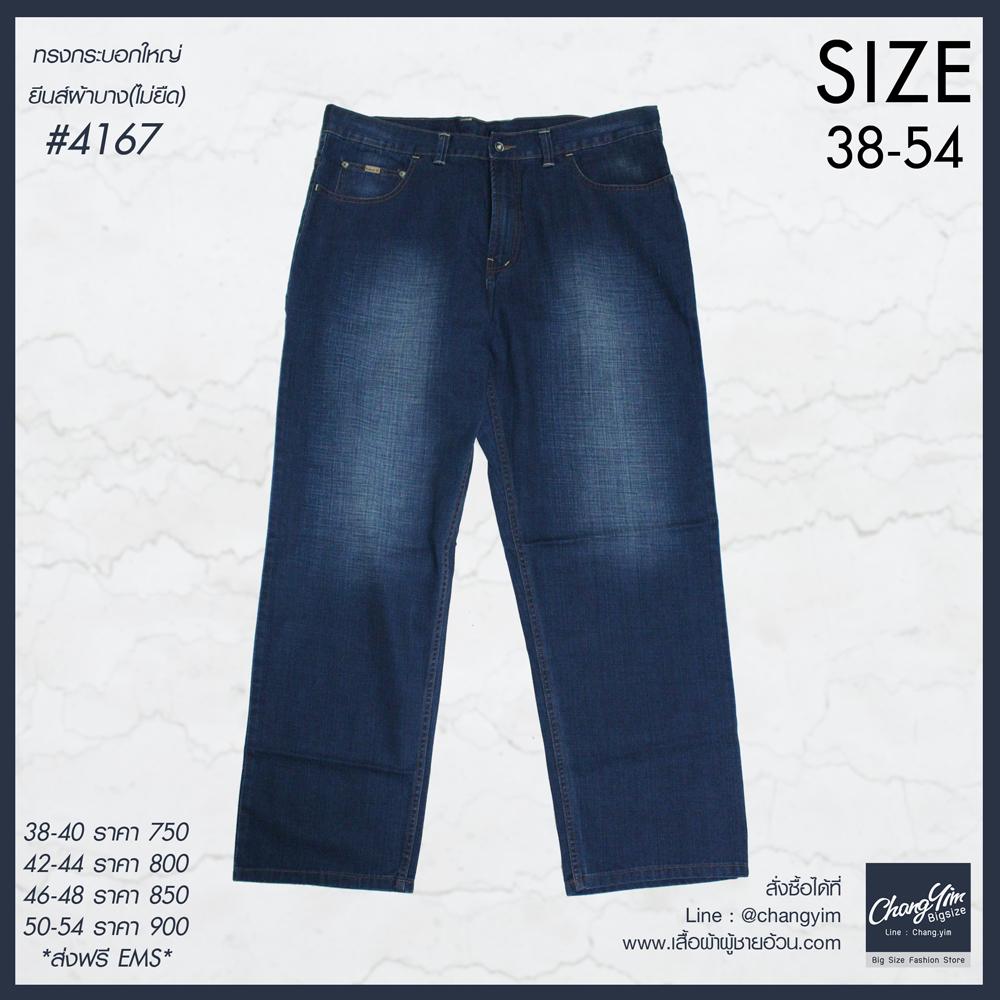 """40-54""""กางเกงยีนส์ ขายาว ทรงกระบอกใหญ่ ผู้ชายอ้วน #4167"""