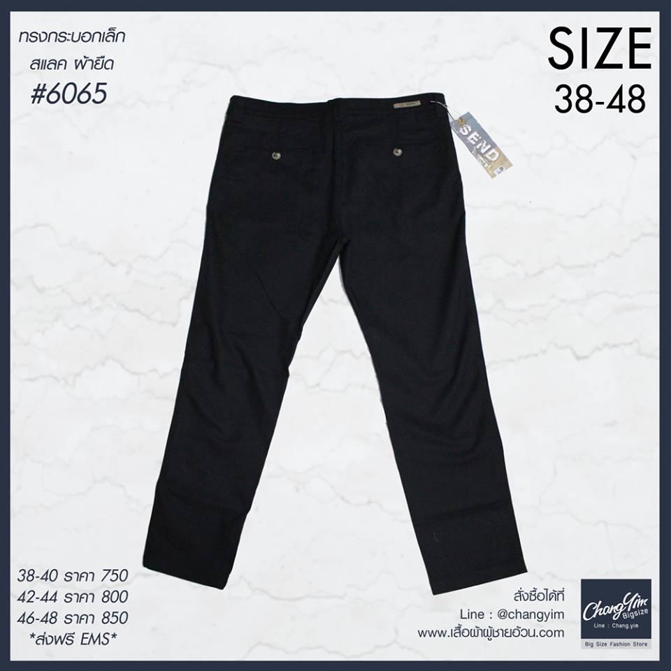 """กางเกงสแล๊คขายาว ผู้ชายอ้วน ทรงกระบอกเล็ก (สีดำ) รหัส 6065 38-48"""""""