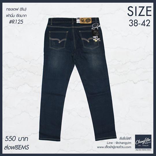 """38-42"""" กางเกงยีนส์ ทรงเดฟ ผ้ายืด รหัส R125"""
