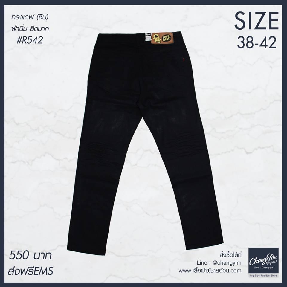 """38-42"""" กางเกงยีนส์ ทรงเดฟ ผ้ายืด รหัส R542"""