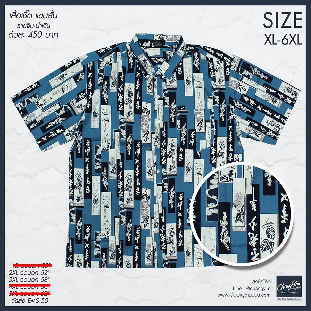 เสื้อเชิ๊ตแขนสั้น ลายจีน สีน้ำเงิน 2XL 3XL