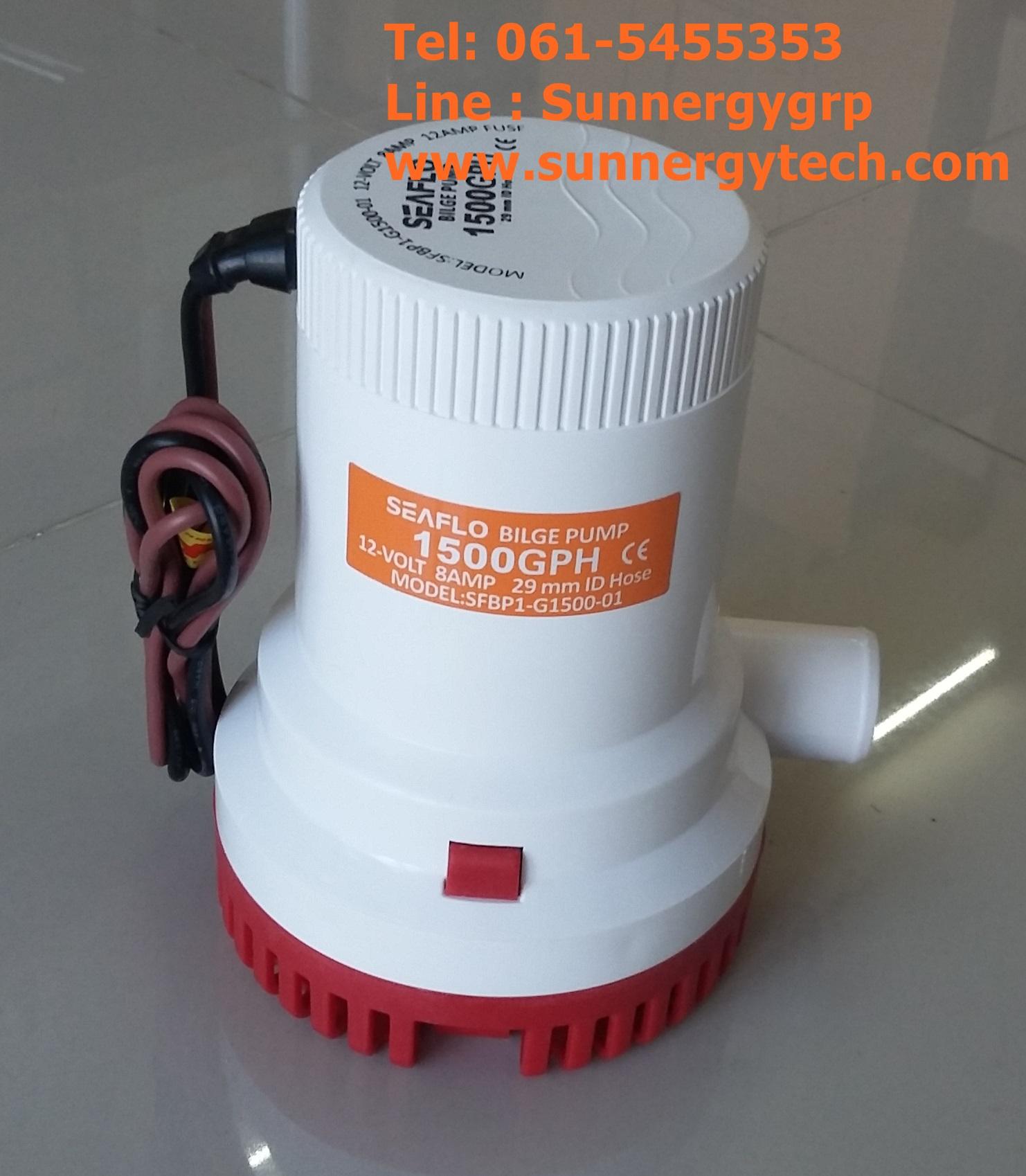 ปั๊มน้ำ 24V 1500GPH