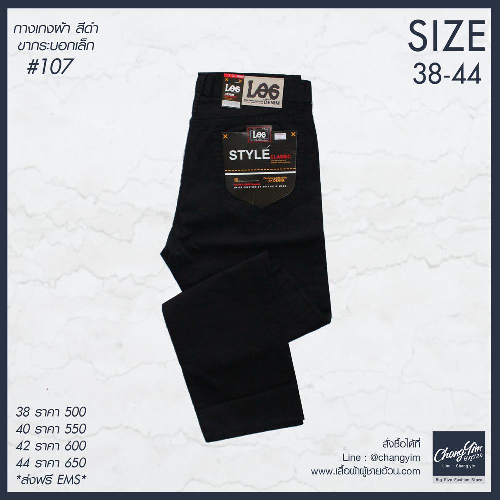"""กางเกงผ้าสี(ผ้าไม่ยืด) ผู้ชายอ้วน ทรงกระบอกเล็ก 38-44"""" (สีดำ)"""
