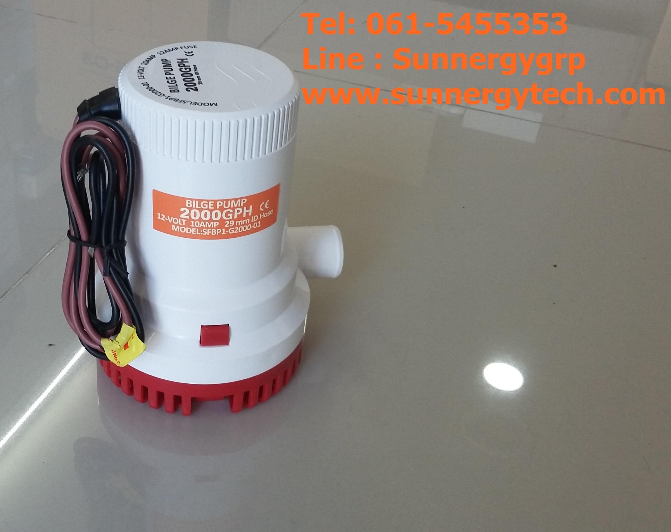 ปั๊มน้ำ 12V 2000GPH