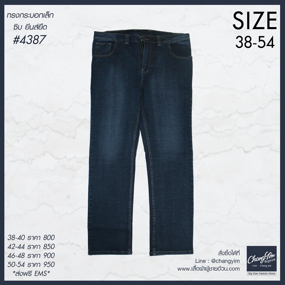 """40-54"""" กางเกงยีนส์ ขายาว BIGSIZE ทรงกระบอกเล็ก #4387"""