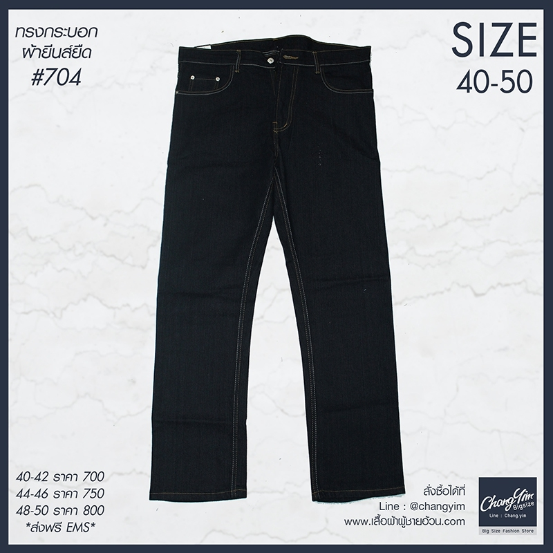 """40-56"""" ยีนส์สีดำ ทรงกระบอก #704 (ผ้ายืด)"""