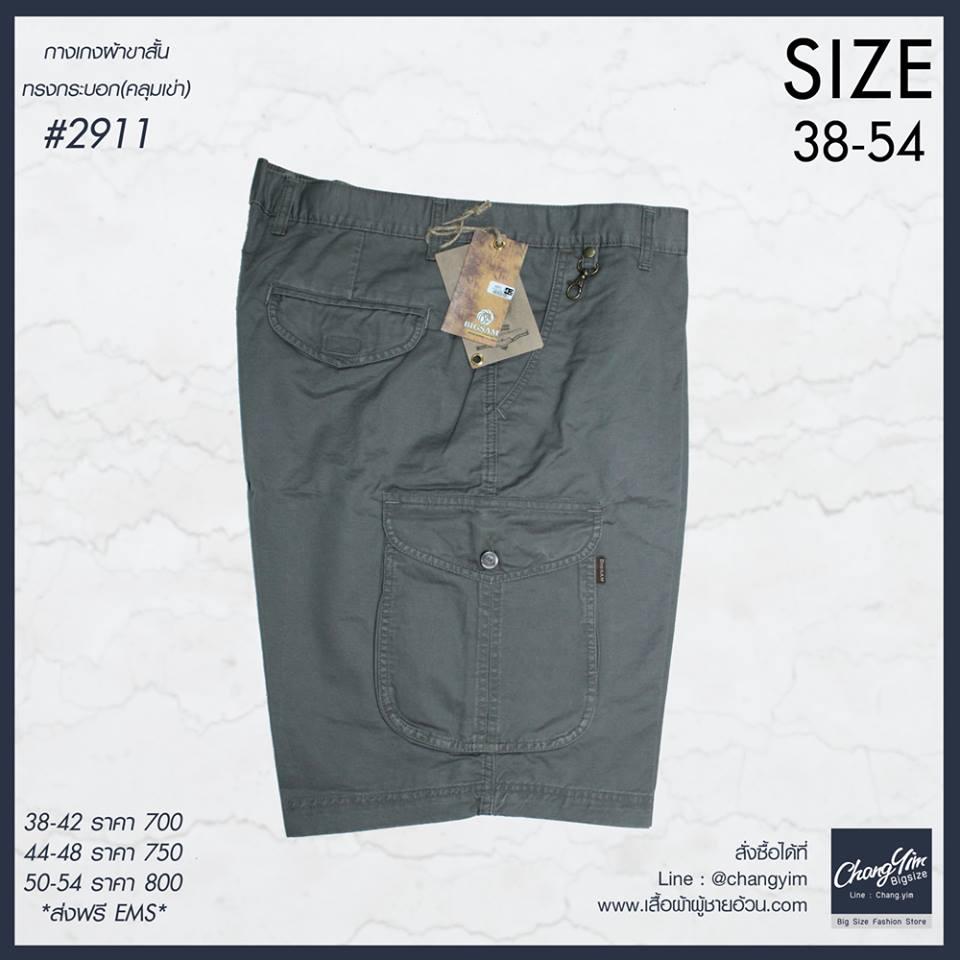 """38""""-54"""" กางเกงขาสั้นคลุมเข่า คาร์โก้ พรีเมี่ยม รหัส 2911สีเทา"""