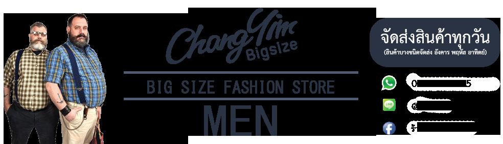 เสื้อผ้าผู้ชายอ้วน ไซต์ใหญ่ เสื้อทำงาน ไซต์ใหญ่
