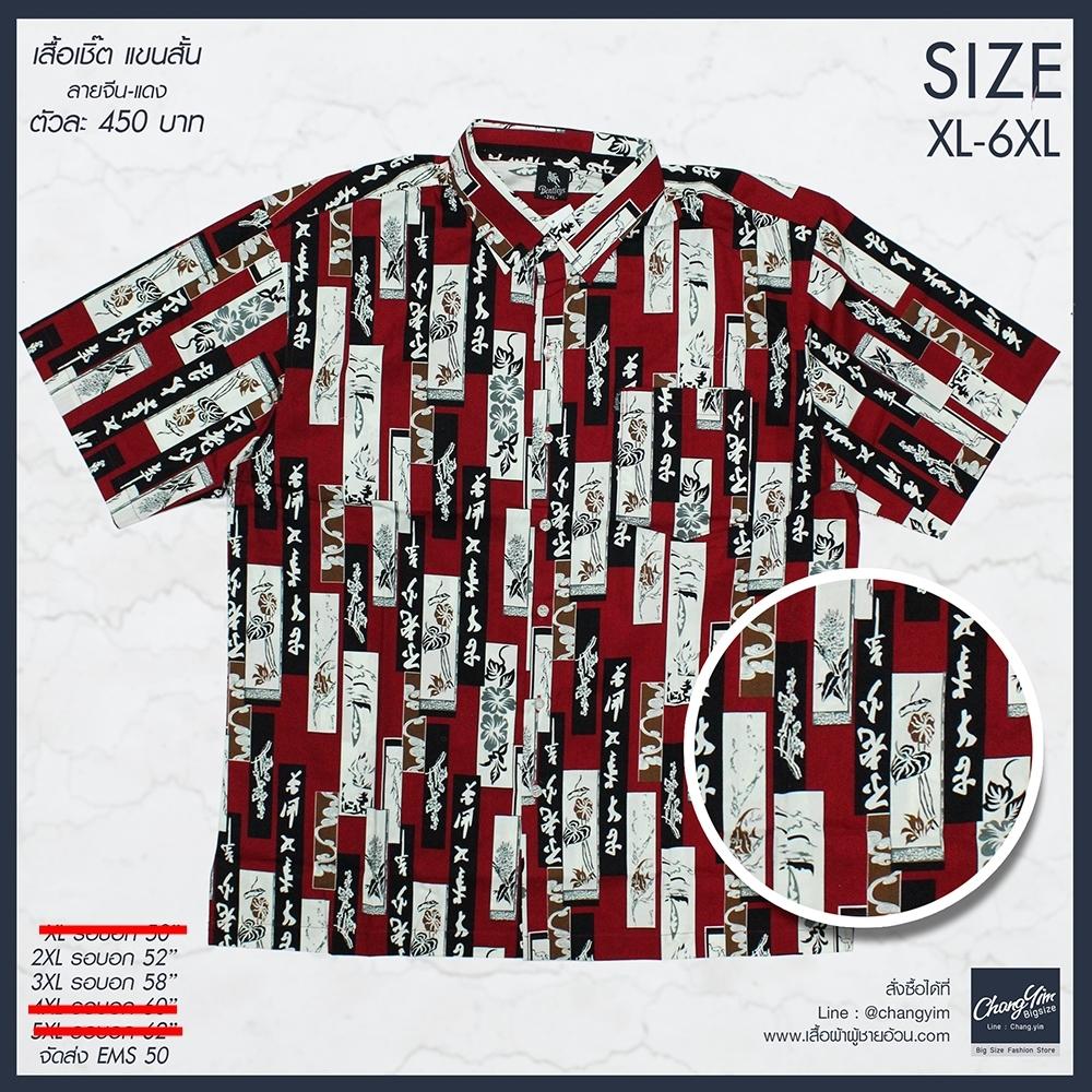 เสื้อเชิ๊ตแขนสั้น ลายจีน สีแดง 2XL 3XL