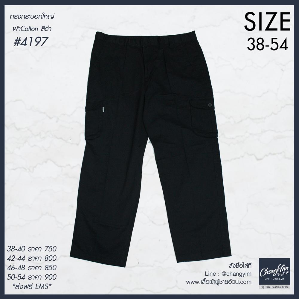 """40-54"""" กางเกงผ้า ขายาว สีดำ BIGSIZE ทรงกระบอกใหญ่ #4197"""