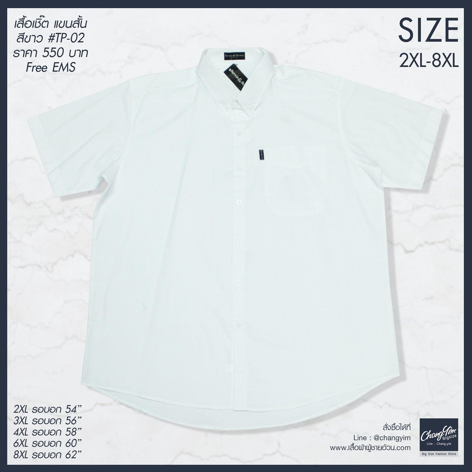 เสื้อเชื้ตสีพื้น #TP02 แขนสั้น 2XL , 3XL , 4XL , 6XL , 8XL สีขาว