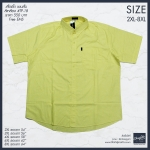 เสื้อเชื้ตสีพื้น TP-18 แขนสั้น 2XL , 3XL , 4XL , 6XL , 8XL สีเหลือง